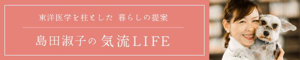東洋医学を柱とした暮らしの提案|島田淑子の気流LIFE