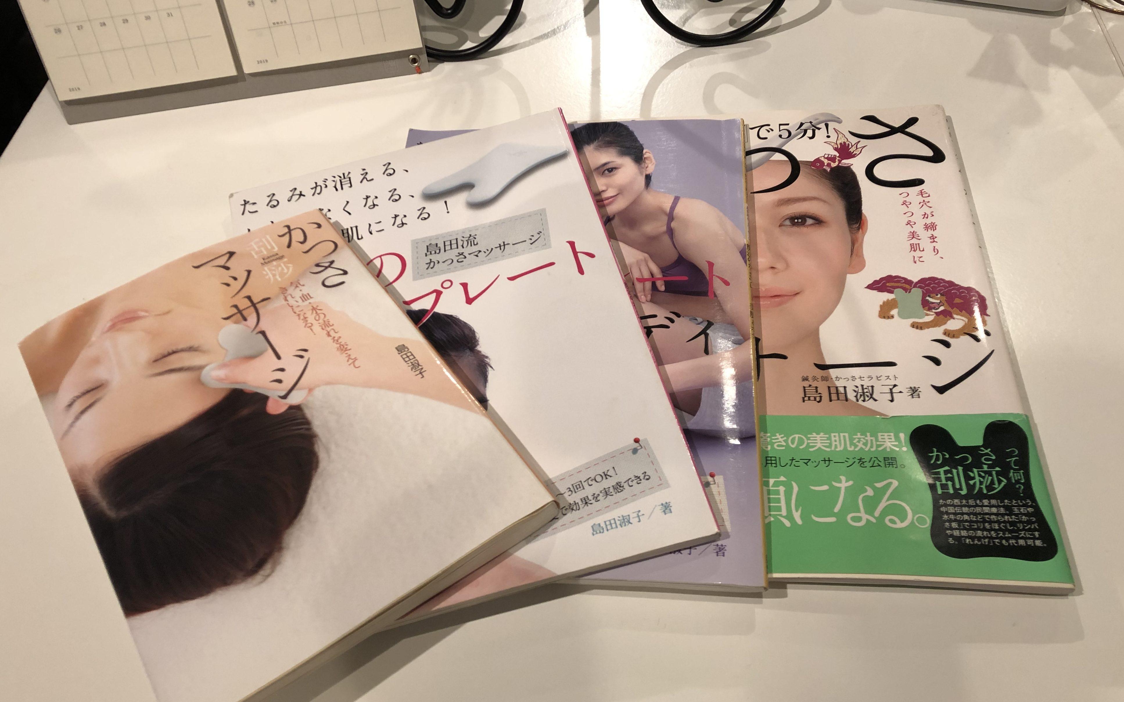 山口さんがお持ちの島田の書籍