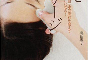 かっさマッサージ/島田淑子著