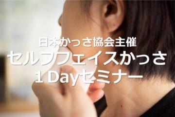【日本かっさ協会主催】<br>セルフフェイスかっさ1Dayセミナー