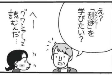 「かっさ日本伝来物語」第4話