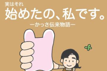 「かっさ日本伝来物語」スタート!