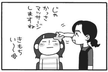「かっさ日本伝来物語」第2話