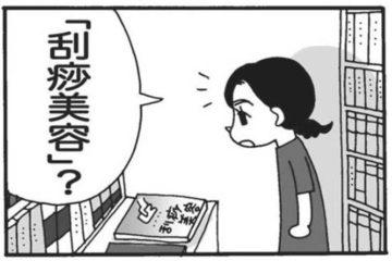 「かっさ日本伝来物語」第3話