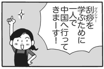 「かっさ日本伝来物語」第5話