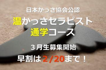 温かっさセラピスト通学コース<br>3月生募集開始!