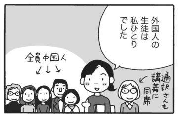「かっさ日本伝来物語」第6話
