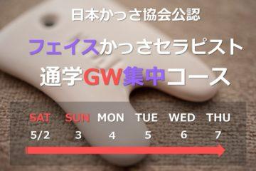 GW集中フェイスかっさセラピスト通学コース(5/2~7)募集開始!(早割あり)