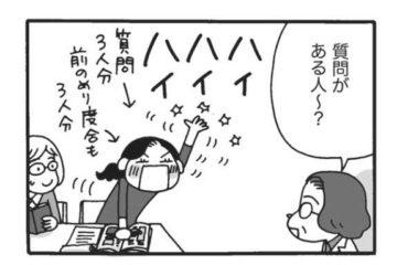 「かっさ日本伝来物語」第9話