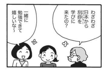 「かっさ日本伝来物語第」8話