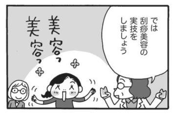 「かっさ日本伝来物語」第7話