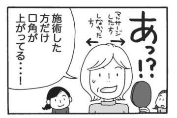 「かっさ日本伝来物語」第13話