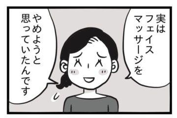 「かっさ日本伝来物語」第14話