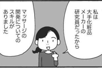 「かっさ日本伝来物語」第12話