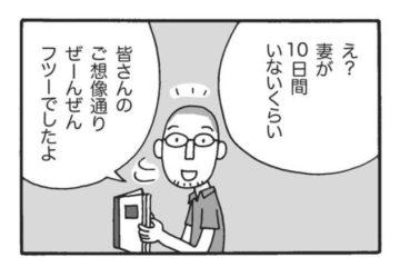 「かっさ日本伝来物語」第10話