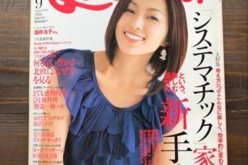 Luclre!2008・9 れんげでかっさマッサージが流行る予感