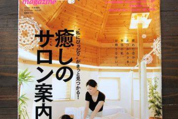 OZ magazine 2009・1 癒しのサロン案内 世界の5大トリートメント
