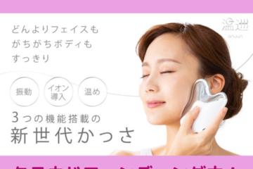 島田流温巡かっさ・クラウドファンディング中!