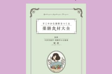 【薬膳の恩師・梁ペイ先生の本】