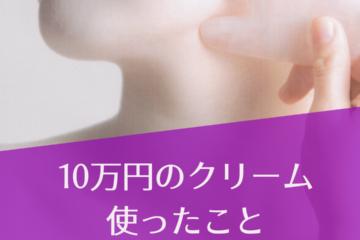 【10万円のクリームの効果】