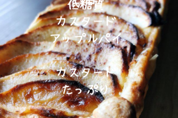 【低糖質カスタードアップルパイ】