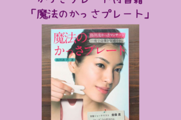 【日本初・かっさプレート付書籍】