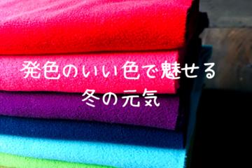【発色のいい色で魅せる冬の元気】